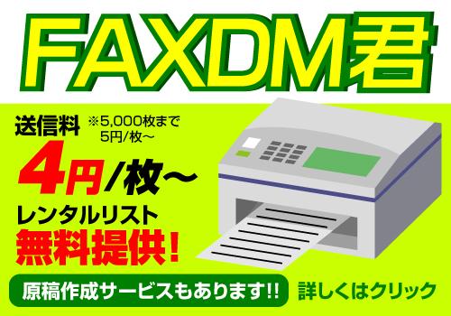 オフィスクリエイトのファックスDM送信サービス「FAXDM君」
