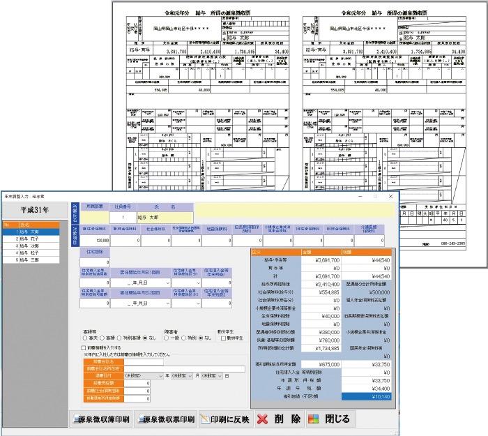 給与計算ソフト「給与君3」の源泉徴収票と年末調整入力画面