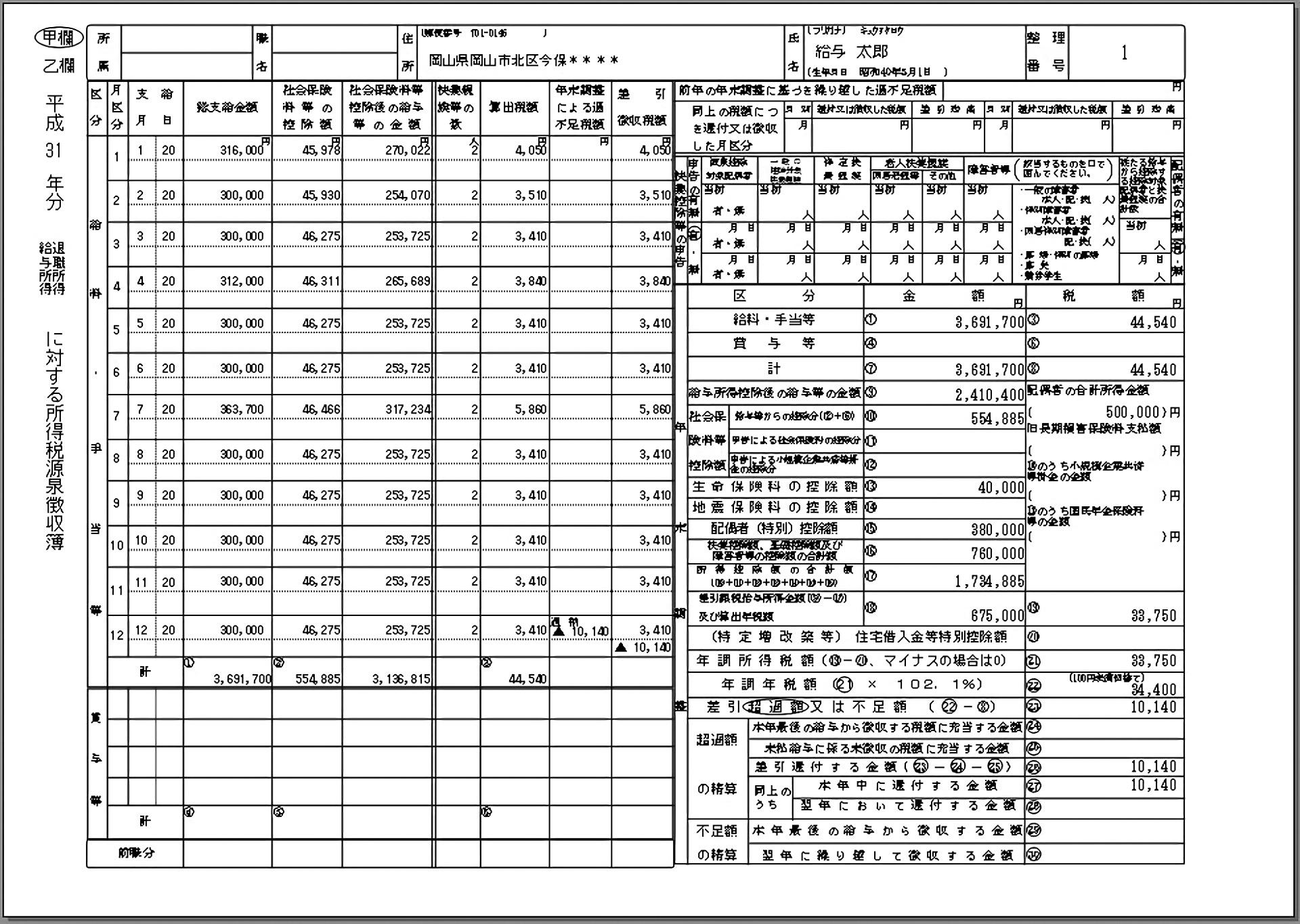 源泉徴収簿の出力画面