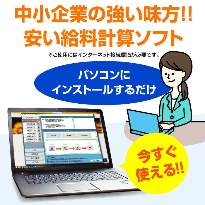 中小企業に導入しやすい安いインストール型の給料計算ソフト紹介画面