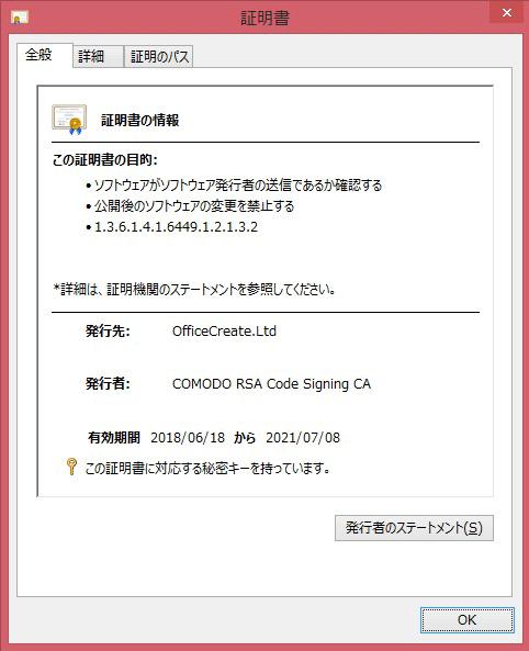 給与君のソフトウェア発行証明書